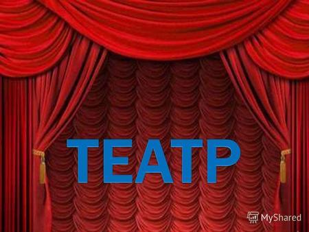 Презентация театр