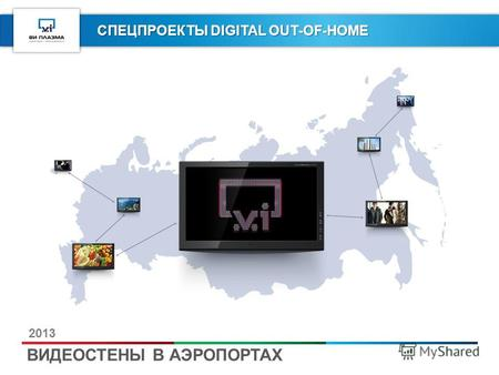 СПЕЦПРОЕКТЫ DIGITAL OUT-OF-HOME ВИДЕОСТЕНЫ В АЭРОПОРТАХ 2013.