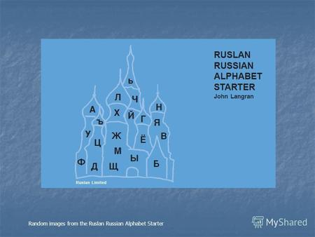 Random images from the Ruslan Russian Alphabet Starter.