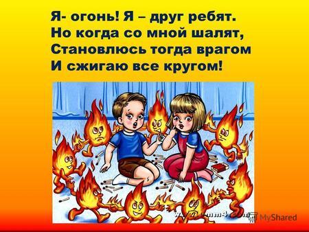 картинки огонь друг огонь враг