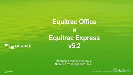 © 2002-2013 Nuance Communications, Inc. All rights reserved. Page 1 Equitrac Office и Equitrac Express v5.2 Партнёрская конференция Nicotech, 25 февраля.