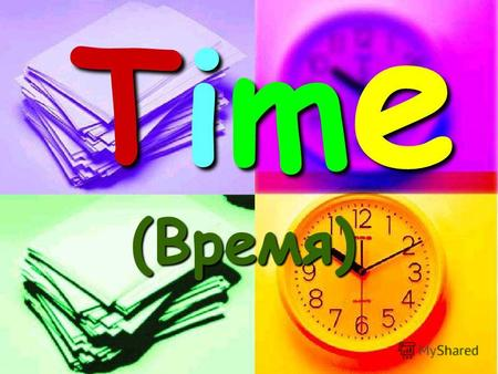 TimeTimeTimeTime (Время). TimeTime Today youll learn how to tell the time in English and to answer the question What time is it now? (Сколько сейчас времени?)