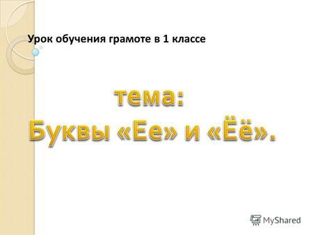 урок знакомство с буквой а школа россии