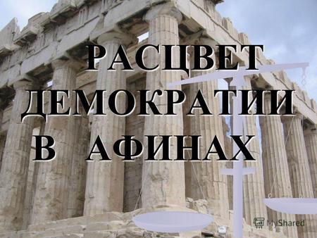 В гаванях афинского порта пирей конспект урока