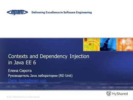 Delivering Excellence in Software Engineering ® 2011. EPAM Systems. All rights reserved. Contexts and Dependency Injection in Java EE 6 Елена Сирота Руководитель.