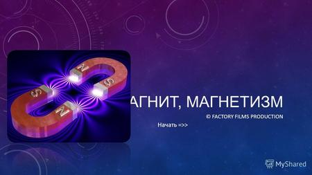 МАГНИТ, МАГНЕТИЗМ  © Factory Films Production.