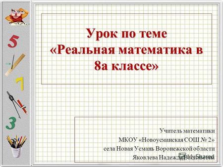 знакомства без регистрации усмань липецкой области