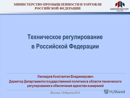 Техническое регулирование в таможенном союзе реферат 9827