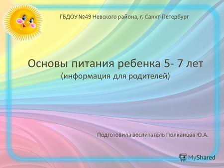 Основы питания ребенка 5- 7 лет (информация для родителей) ГБДОУ 49  Невского района 62e9576f7d2