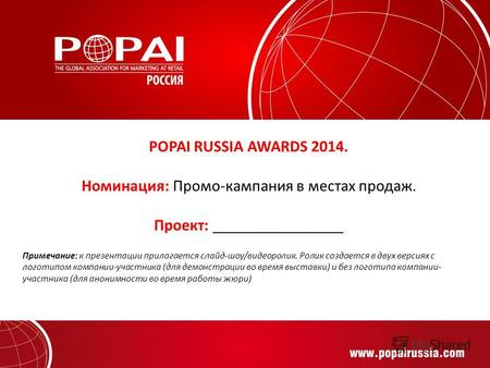 POPAI RUSSIA AWARDS 2014. Номинация: Промо-кампания в местах продаж. Проект: ________________ Примечание: к презентации прилагается слайд-шоу/видеоролик.