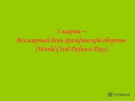 Федеральный закон на тему обороне презентацию гражданской о