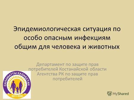 Департамент государственного санитарно-эпидемиологического ...