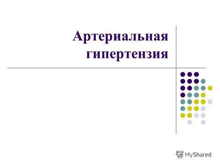 prehodyashaya-arterialnaya-gipertenziya-chto-eto-takoe