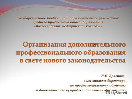 Емиас запись к врачу в москве поликлиника 45
