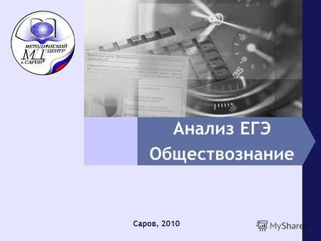 Презентация на тему Подготовка к ЕГЭ по обществознанию работа с  Анализ ЕГЭ Обществознание Саров 2010 Структура и содержание КИМ Всего 39 заданий Контрольно