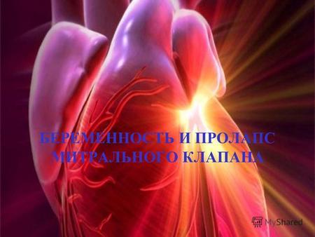 Беременность при сердечно сосудистых заболеваниях
