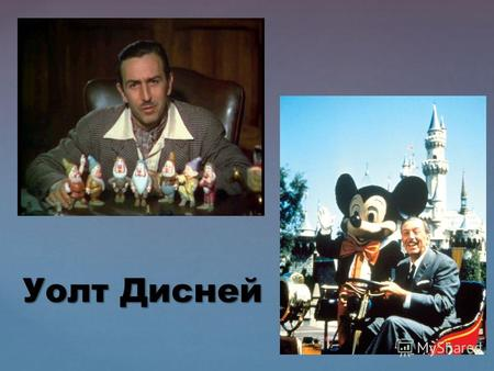 Уолт Дисней. { Welcome to Disneyland! My Fairy Dream.