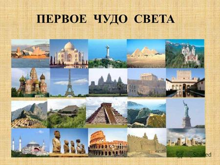 Презентацию Тайны Египетских Пирамид