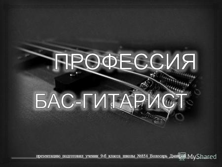 Джеймс Джемерсон Фли «Red Hot Chili Peppers» Сэм Беттли «Asking Alexandria» Пол Маккартни «The Beatles» Сид Вишес «Sex Pistols» Клифф Бёртон «Metallica»
