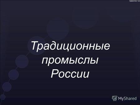 Резьба и роспись по дереву. презентация