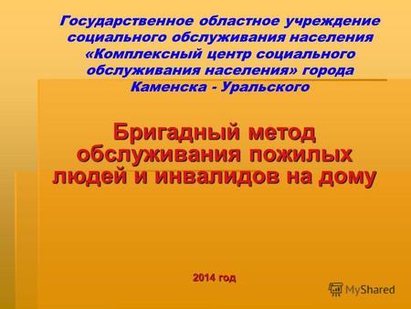 217 Бюджетный Кодекс РФ ФЗ 145 от 31.07.1998.