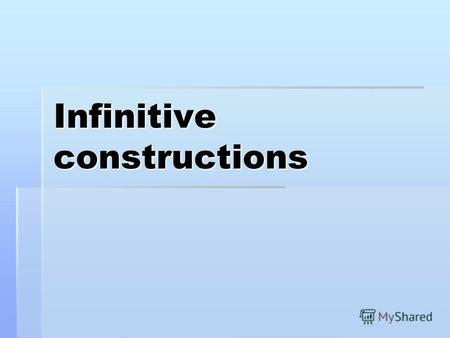 Infinitive constructions. Seem to V Seem to V He seems to know English well. He seems to know English well. Кажется, он хорошо знает английский. Кажется,