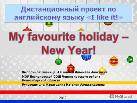 My favourite holiday – New Year!