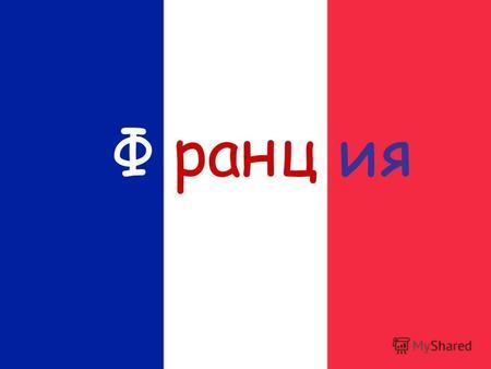 Презентация на тему Страны мира Франция Скачать бесплатно и  Ф ранц ия Герб Франции Координаты 46°1900 с ш 2°