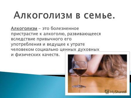 Что Делает С Человеком Алкоголизм