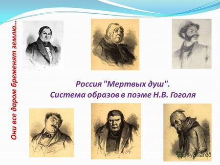 Сочинение на тему образ россии в поэме мертвые души