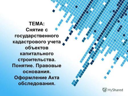 Приказ Министерства экономического развития РФ № 378 от 20.06.2016.