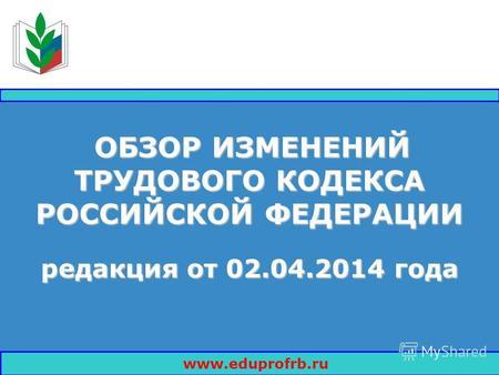 была Закон российской федерации об отпусках хотели