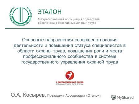 19.04 Некоммерческое партнерство «Национальное агентство...»