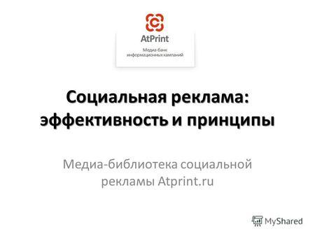 Социальная реклама темы дипломных работ 5147