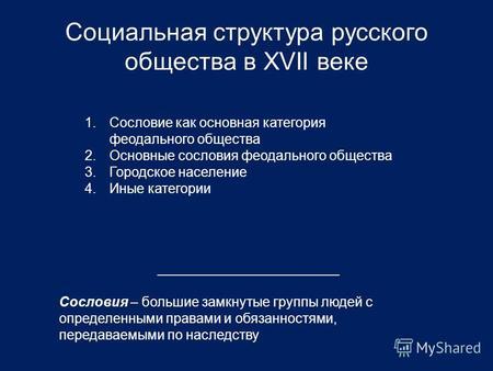 Презентация на тему Основные сословия российского общества в  Социальная структура русского общества в xvii веке Сословия большие замкнутые группы людей с определенными правами