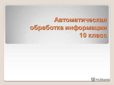 Реферат по теме автоматическая обработка информации 6274