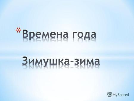 Картинки зимы белым на синема