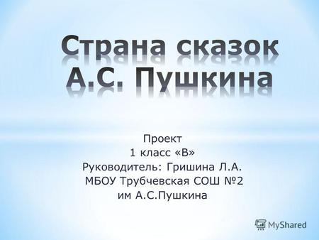 Краткое Содержание Арап Петра Великого А.С. Пушкин.Doc