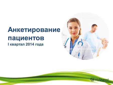 анкетирование на тему здоровый образ жизни