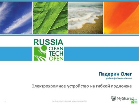 1 Cleantech Open Russia – All Rights Reserved RUSSIA Падерин Олег paderin@ulnanotech.com Электрохромное устройство на гибкой подложке.