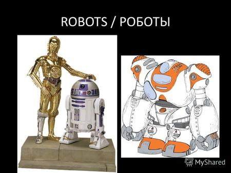ROBOTS / РОБОТЫ. Key words Design Shape and form 3-dimensional Recycling Reusing Materials Creativity Дизайн Форма и форма 3-мерный Переработка Многократное.
