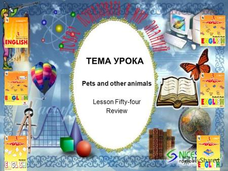 ТЕМА УРОКА Pets and other animals Lesson Fifty-four Review.