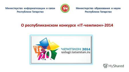 Министерство образования татарстана конкурсы