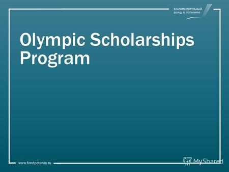 Www.fondpotanin.ru Olympic Scholarships Program. www.fondpotanin.ru Goals and Objectives Goals: To contribute to the training of highly qualified specialists.
