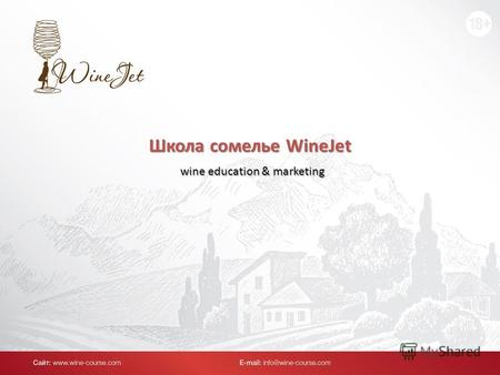 Школа сомелье WineJet wine education & marketing.