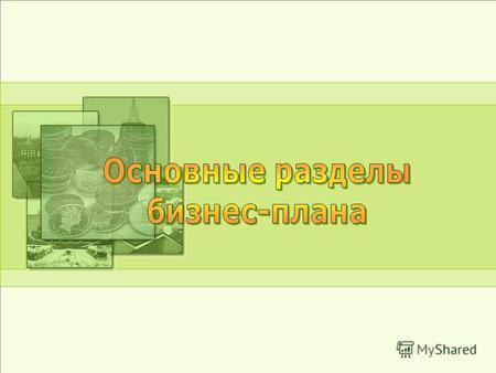 Презентация на тему ПРЕЗЕНТАЦИЯ ДИПЛОМНОЙ РАБОТЫ НА ТЕМУ  1 Что такое бизнес план 2 Виды бизнес планов 3 Резюме