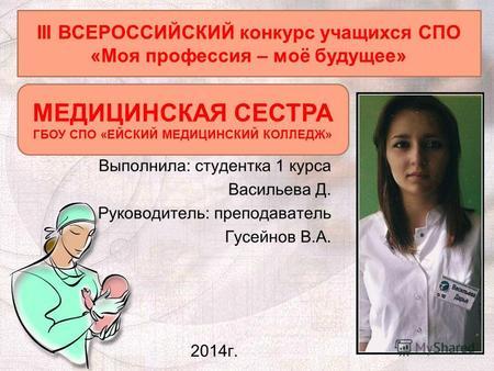 Презентация на тему Моя профессия Медицинская сестра Скачать  iii ВСЕРОССИЙСКИЙ конкурс учащихся СПО Моя профессия моё будущее МЕДИЦИНСКАЯ СЕСТРА ГБОУ СПО
