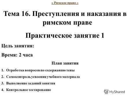 75. Договор поручения.. Шпаргалка по римскому праву.