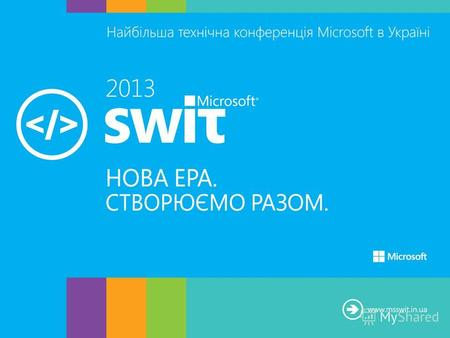 Миграция с Windows XP на Windows 8 при помощи ConfigMgr 2012 SP1 Евгений Ляшов admin@sccm.com.ua.