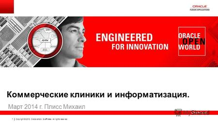 Copyright © 2013, Oracle and/or its affiliates. All rights reserved. 1 Коммерческие клиники и информатизация. Март 2014 г. Плисс Михаил.